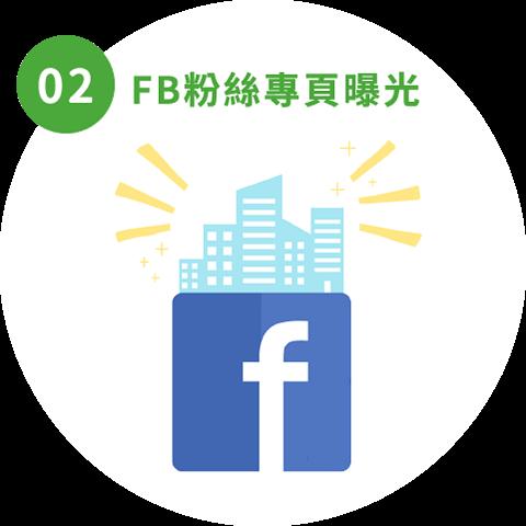 FB粉絲專頁曝光