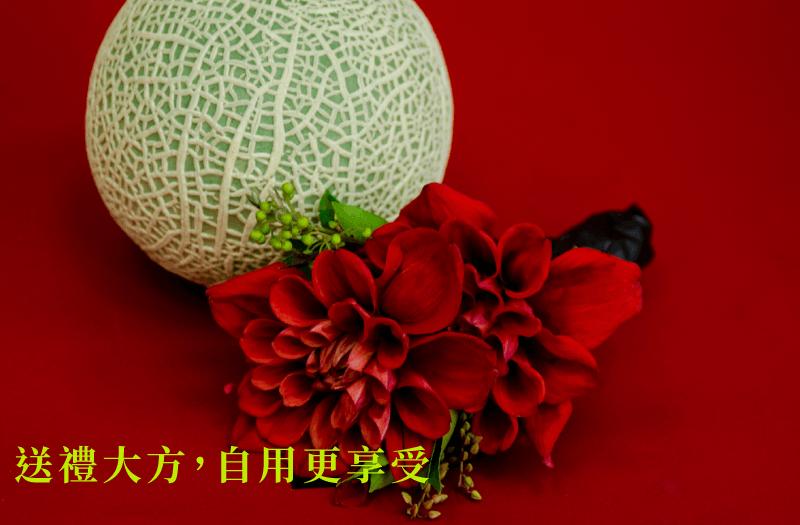 大富貴,紅色大理花-好福氣,紅繩結禮盒