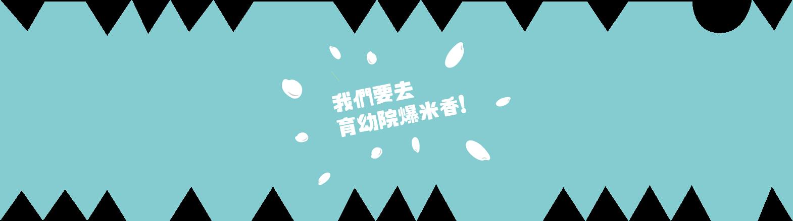 爆米香文稿WEB版1