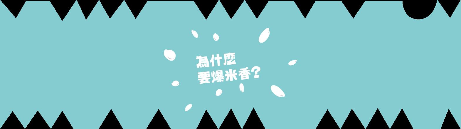 爆米香文稿WEB版2
